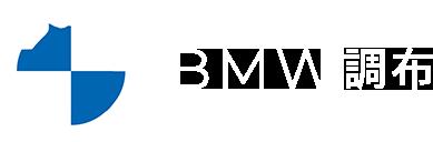 BMW調布